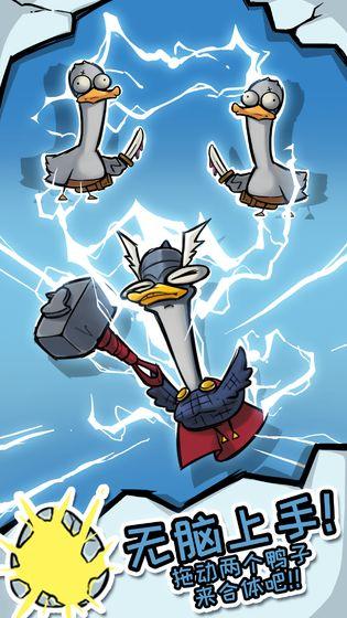 来合体鸭游戏最新官方版图2: