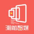 潮前智媒app安卓版下载 v1.0.0