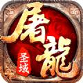 屠龙圣域手游官网正版 v1.0