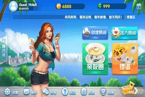 惯蛋游戏app官方最新版图3: