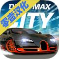 漂移大城市中文版游戏安卓下载(Drift Max City) v2.65