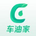 车油家官方app软件下载 v1.0.1