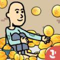 乞丐挣钱比你快无限金币内购破解版 v1.0.0