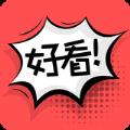 好看漫画下载app官方版 v1.0.2