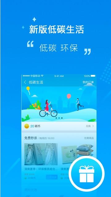 永安行app下载官网手机版图片2
