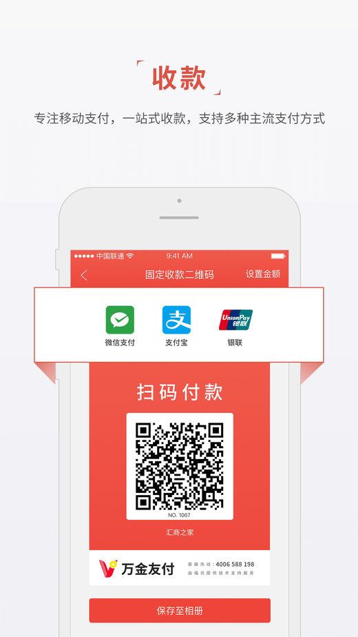 万金友付app软件官方下载图片1
