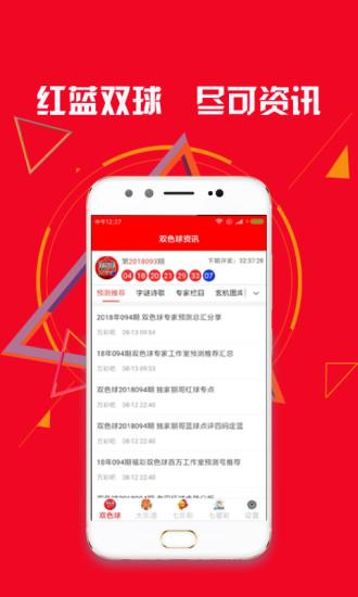 099彩票ios苹果版地址入口分享图片1