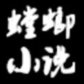 螳螂小说软件app下载安装 v0.0.1