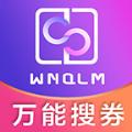 万能券联盟app安卓版客户端下载 v1.5.2