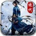 绝代剑侠手游官方最新版 v1.0