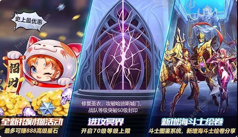 圣斗士星矢大发快三彩票5月16日更新公告 新玩法进攻冥界、招财猫以上线[视频][多图]图片1