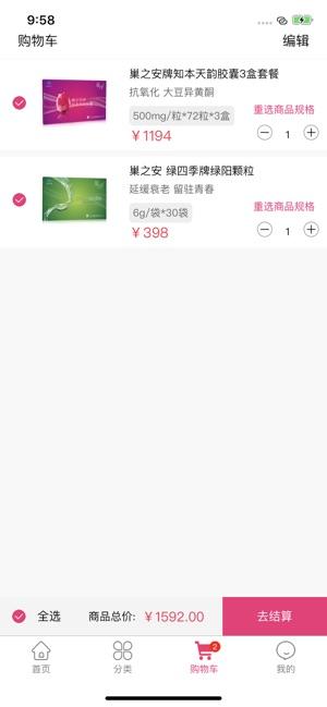 全球巢乐购app官方版下载图片1