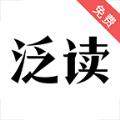 泛读免费小说app
