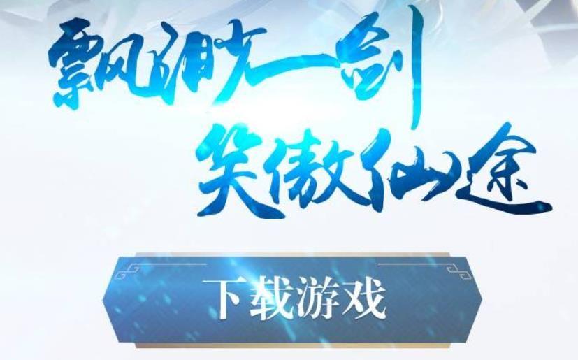 江湖逆剑录手游官方最新版下载图片1