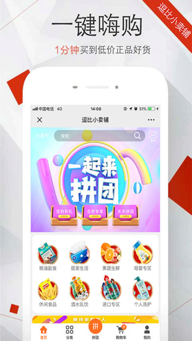 逗比小卖铺平台官方app软件下载图片2