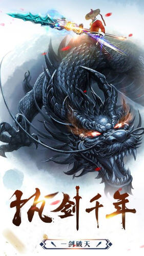 剑雨诛魔手游官方最新安卓版图片1