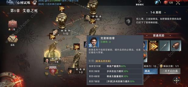 权力的游戏凛冬将至克里斯技能属性及操作攻略[视频][多图]图片2