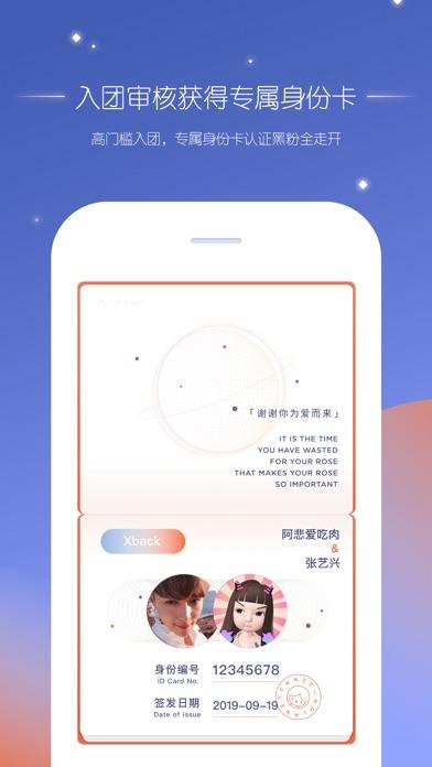 饭饭星球app官方软件下载图片1