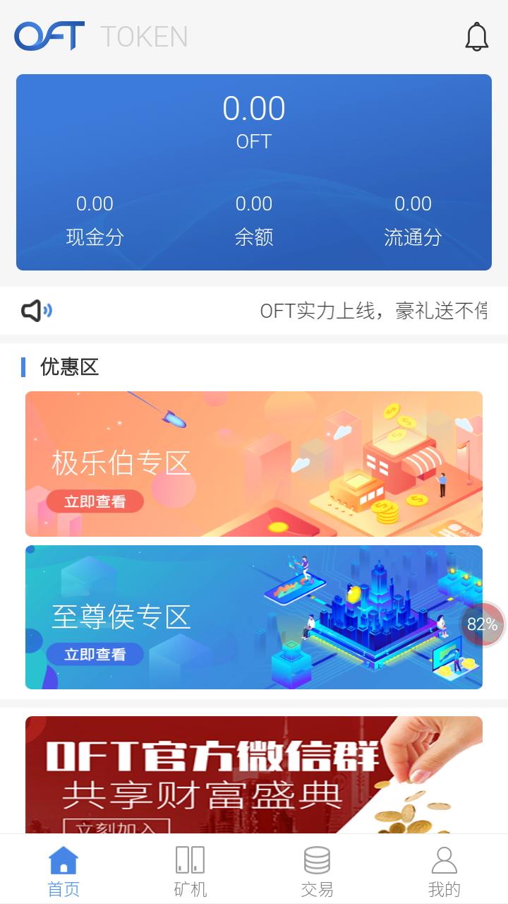 OFT融信链app官方下载图片2