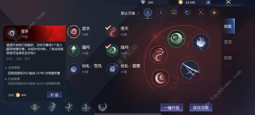 龙族幻想手游村雨技能属性攻略[视频][多图]图片2