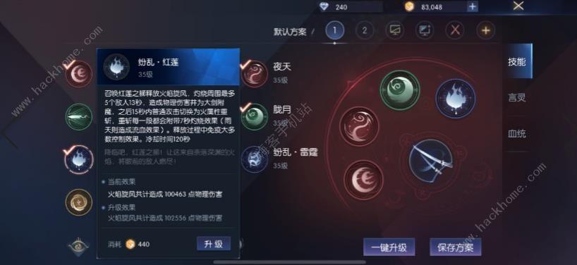 龙族幻想手游村雨技能属性攻略[视频][多图]图片7