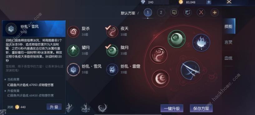 龙族幻想手游村雨技能属性攻略[视频][多图]图片8