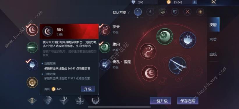 龙族幻想手游村雨技能属性攻略[视频][多图]图片1