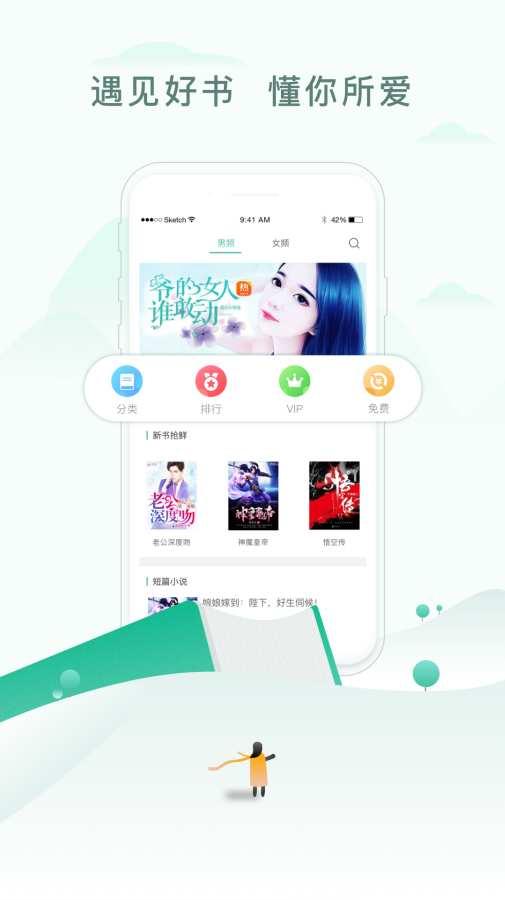 阅猎小说畅读版app软件下载图片1