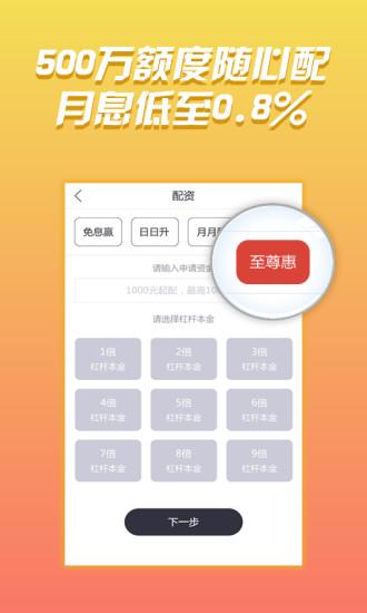 航心配资平台与券商对接app官方客户端下载安装图片1