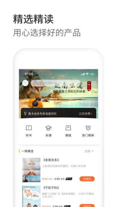樊登心选商城官方app下载安装图片3