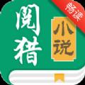 阅猎小说畅读版app