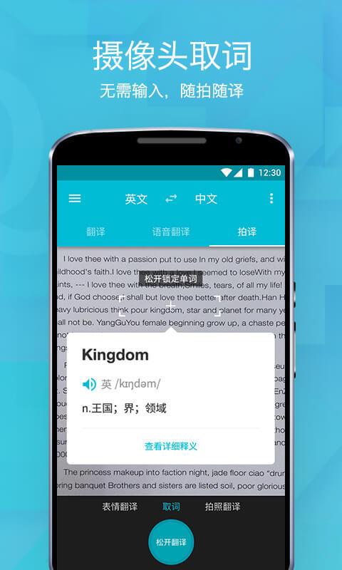 有道翻译官手机版下载安装图片2
