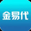 金易代app