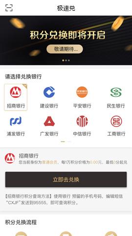 极速兑积分兑换平台app官网版客户端下载图片1