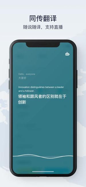 有道翻译官官网离线包iOS版下载图片1