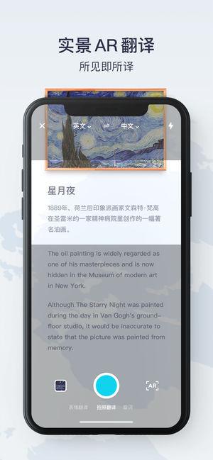 有道翻译官官网离线包iOS版下载图片2