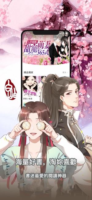 掌悦小说app官方版下载安装图片1
