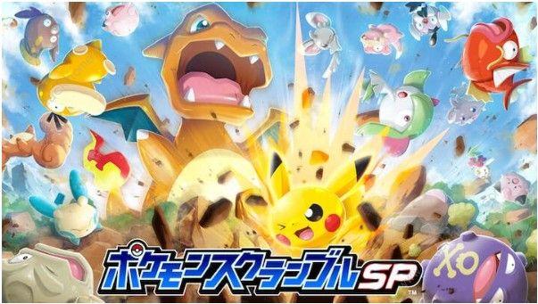 Pokemon Scramble SP官网是什么 口袋妖怪乱战SP官网地址[视频][多图]图片2