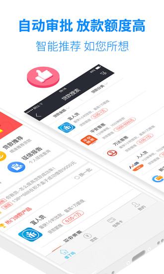 贝有信app最新版贷款口子下载图片1