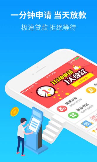 超级马力贷app贷款入口下载图片1