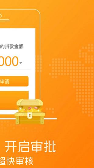 优花花app贷款入口官网下载图片1