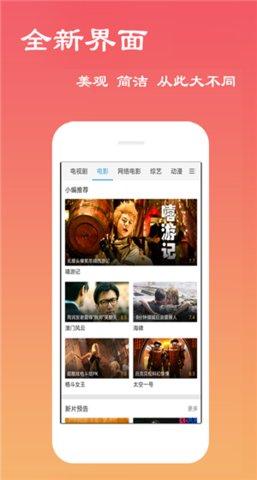 榕影视官网app手机版图片1