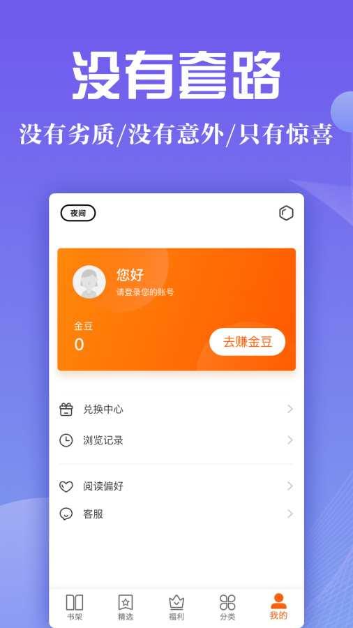 第四色播图片小说_阅来小说免费下载app v1.1.