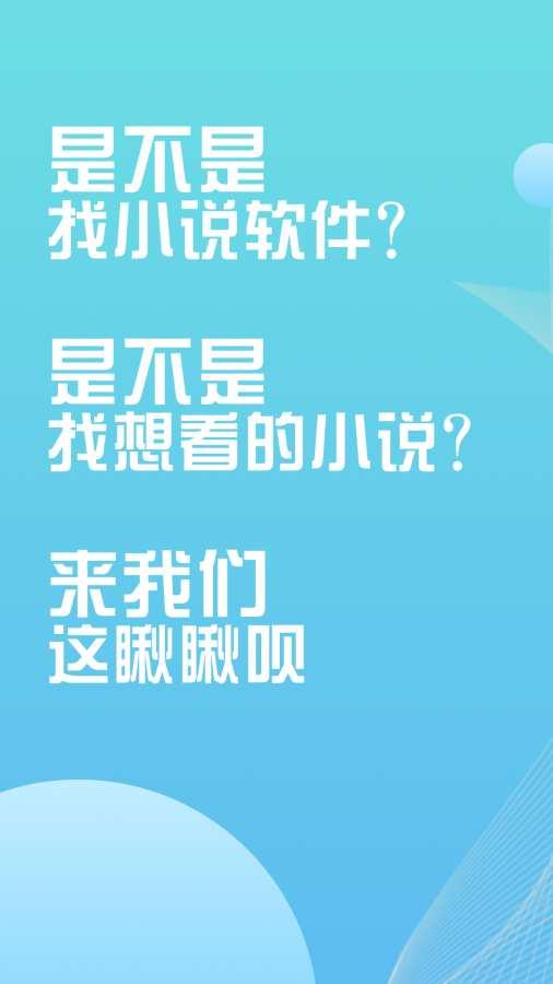 家庭乱操小说_阅来小说免费下载app v1.1.