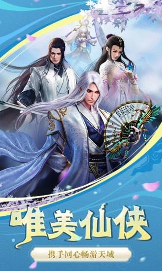 纵剑仙界之降魔录手游官方腾讯版图片1