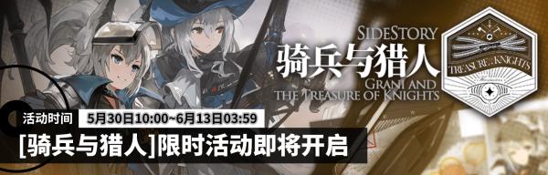 明日方舟5月30日更新公告 骑兵与猎人活动挑战开启[视频][多图]图片1