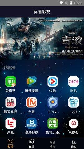 优看影视官网最新版入口app下载 v1.