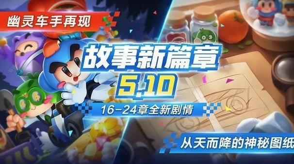 跑跑卡丁车官方竞速版满月庆典活动大全[视频][多图]图片3
