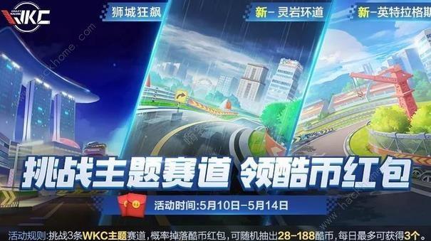 跑跑卡丁车官方竞速版满月庆典活动大全[视频][多图]图片7