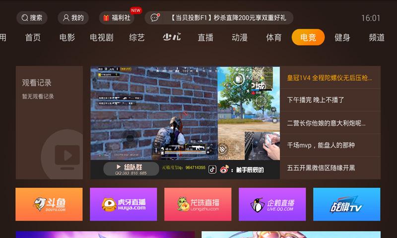 当贝影视快搜免费看片官方app下载安装图片2